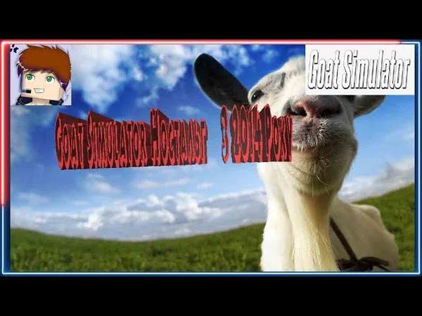 Goat Simulator Ностальгія З 2014 Року