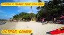 Дорога до пляжа Тонг Сон Бей - Остров Самуи 2020 Теско Лотус Обзор продуктов