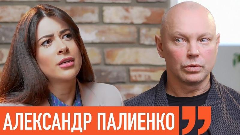 Александр Палиенко Как стать богатым и успешным Зависимость от детей и родителей Ходят слухи 115