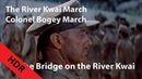 The River Kwai March / Colonel Bogey March Mastered for HDR