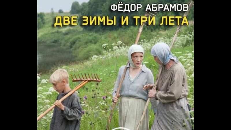 Абрамов Фёдор Две зимы и три лета