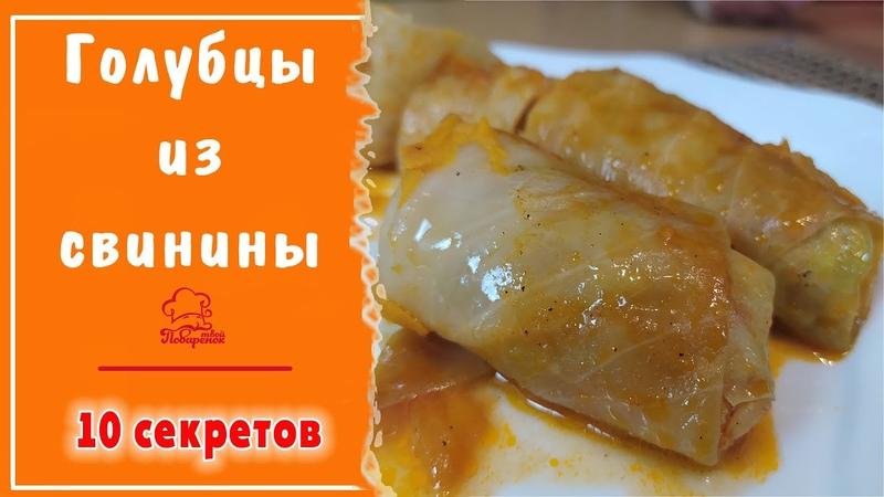 ГОЛУБЦЫ с мясом и рисом в мультиварке все СЕКРЕТЫ готовки как завернуть какой фарш лучше соус