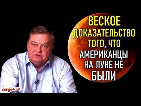 Евгений Спицын Веское доказательство того что американцы на луне не были
