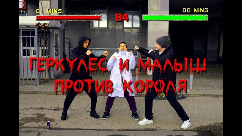 БИТВА МЕСЯЦА Геркулес и Малыш VS Короля Бурпи Кто победил