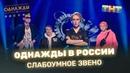 Однажды в России Слабоумное звено - INSTASAMKA, MORGENSHTERN, Slava Marlow, Даня Милохин и Джиган