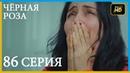 Чёрная роза 86 серия Русский субтитр
