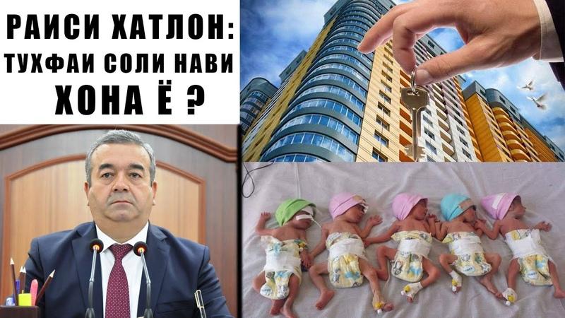 ДАР ВИЛОЯТИ ХАТЛОН ЗАНИ ТОЧИК 5 ФАРЗАНД ТАВАЛЛУД КАРД Джавлон про 2021