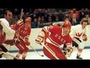 СССР Канада, суперсерия, 1972 год, 1 матч, лучшие моменты