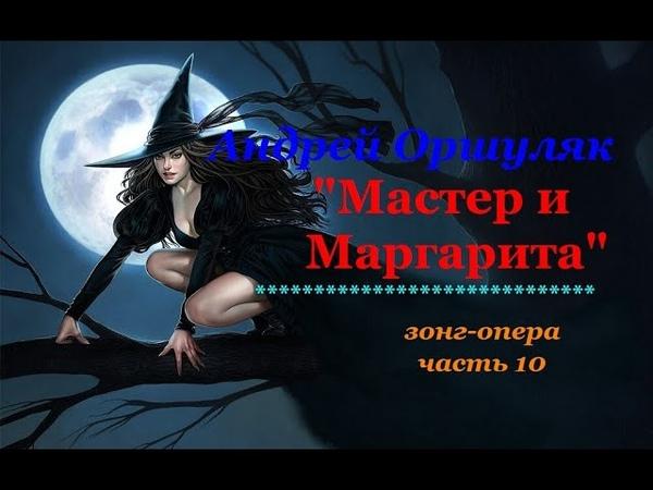 Мастер и Маргарита Зонг опера Оршуляк Андрей Часть 10 Полёт