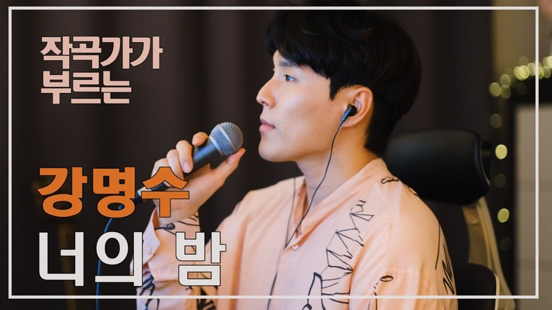 강명수 - 너의 밤 (작곡가 커버) Covered by Jinminho