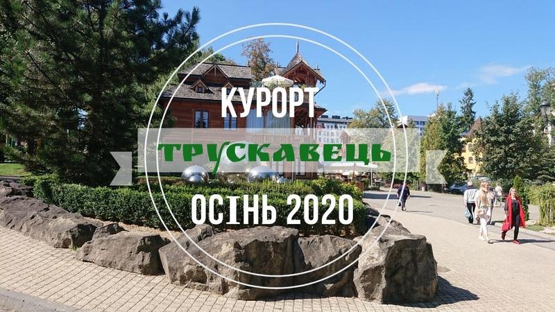 🍁 Курорт Трускавець - Осінь в Трускавці 2020