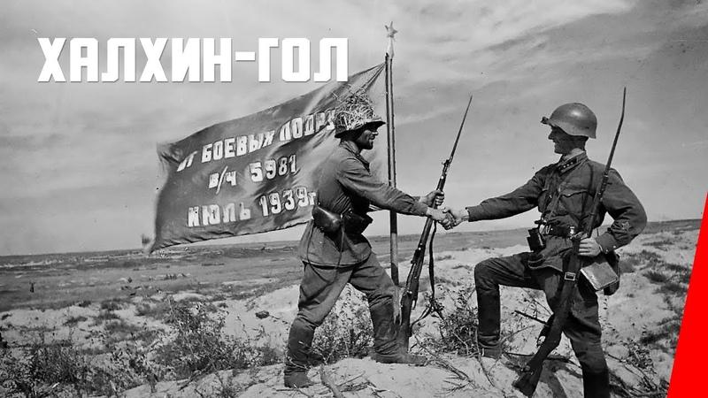 Халхин-Гол Khalkhyn Gol (1939) фильм