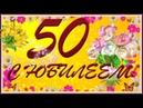 С Днем Рождения🌹С ЮБИЛЕЕМ 50 лет! Самое красивое музыкальное поздравление женщине с юбилеем