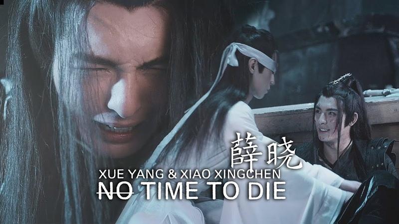 Xue yang xiao xingchen || time to die