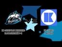 Финал турнира на Кубок ПЛХЛ. Дивизион D Северные Медведи - Татхимфармпрепараты 24 2-й матч