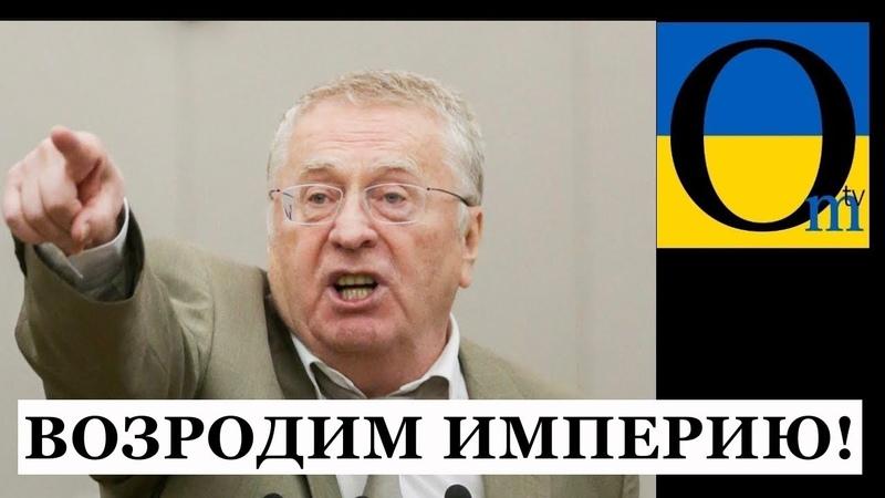 Хочуть ще! Кремль свої плани окупації наступних земель!