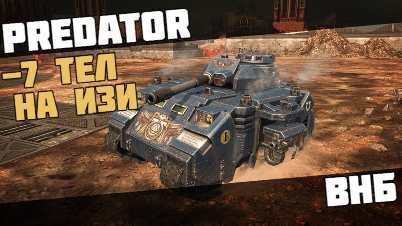 Predator есть 7 Алёх нету ВНБ сезон 3
