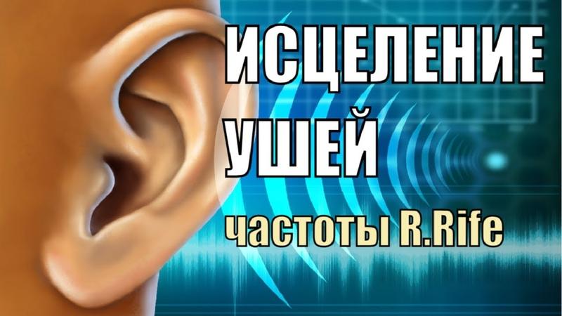 Восстановление слуха (шум в ушах)🔅Исцеление звуком уха🔅Звуковая матрица д-ра Райфа