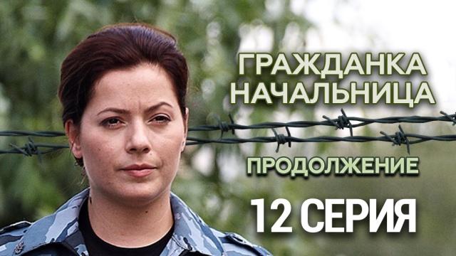 Гражданка начальница Продолжение 12 я серия