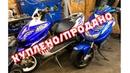 Aerox за 10к/Перепродал 2 скутера/YAMAHA AEROX/Быстрый ремонт.