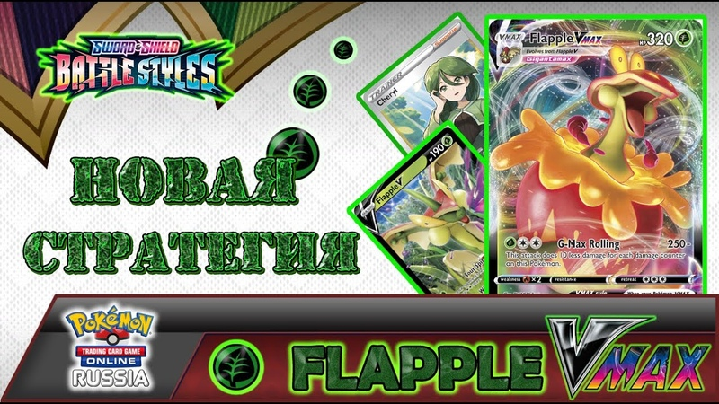 Flapple VMAX Deck   Pokemon trading card game online   Русская озвучка