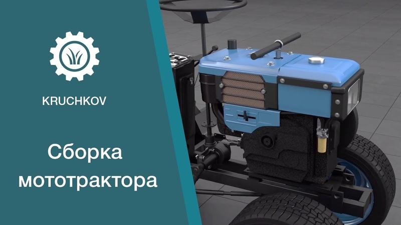 Инструкция по сборке мототрактора Крючков