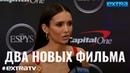 Нина Добрев выпустит два фильма