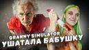 УШАТАЛА БАБУШКУ ► СИМУЛЯТОР БАБУШКИ и ВНУКА ► СУМАСШЕДШИЕ ИГРЫ: Granny Simulator