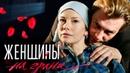 Остросюжетный детектив со знаменитыми артистками. Женщины на грани. 1-13 серии