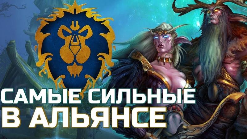 World Of Warcraft. 5 самых сильнейших персонажей Альянса. 22.08.2018