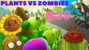Plants VS Zombies Растения против Зомби 29.