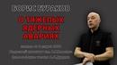 Борис Бураков о тяжелых авариях на АЭС