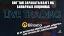 Вот так нужно торговать бинарными опционами. Торговля вместе с учеником на рынке EUR/USD. Binomo
