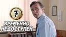 КОМЕДИЯ ВЗОРВАЛА ТРЕНДЫ! ВРЕМЕННО НЕДОСТУПЕН 7 серия Русские комедии новинки, фильмы HD