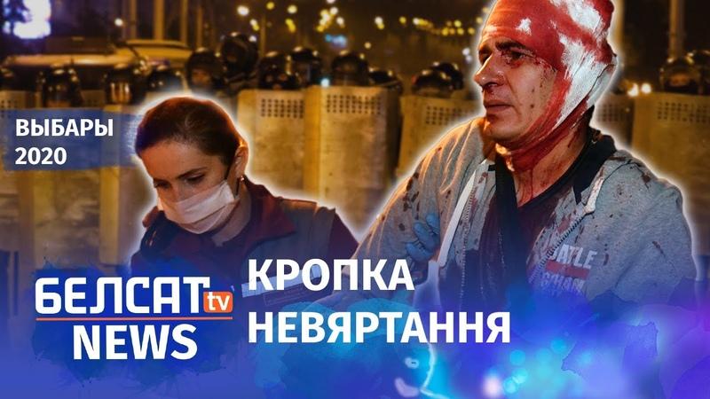 АМАП праліў кроў беларусаў | ОМОН пролил кровь беларусов