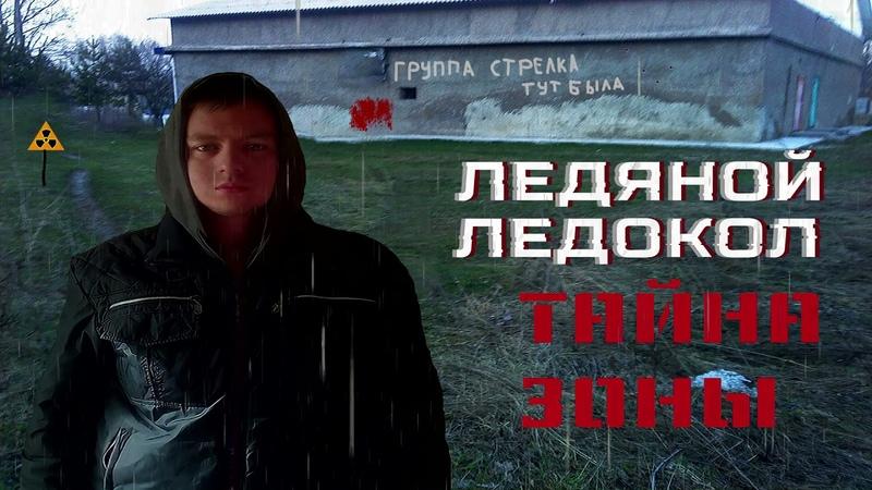 08 Ледяной Ледокол Новая вера песня про монолитовцев S T A L K E R