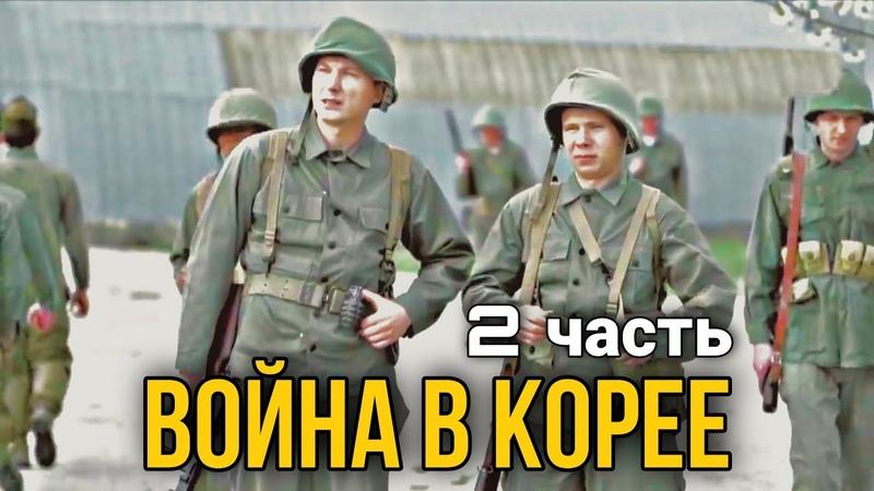 КЛАССНЫЙ ДОКУМЕНТАЛЬНЫЙ ФИЛЬМ ПРО ВОЙНУ Война в Корее русские боевики ВОЕННЫЕ ФИЛЬМЫ 2 ЧАСТЬ
