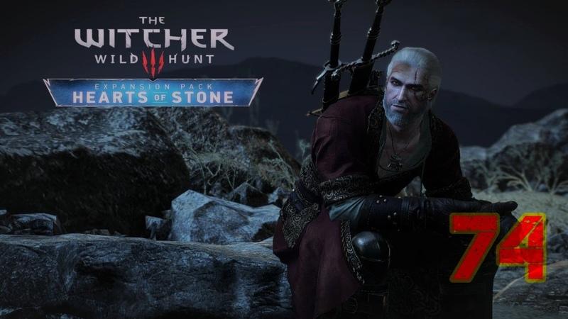 Прохождение игры The Witcher 3 Hearts of Stone И жили долго и счастливо №74