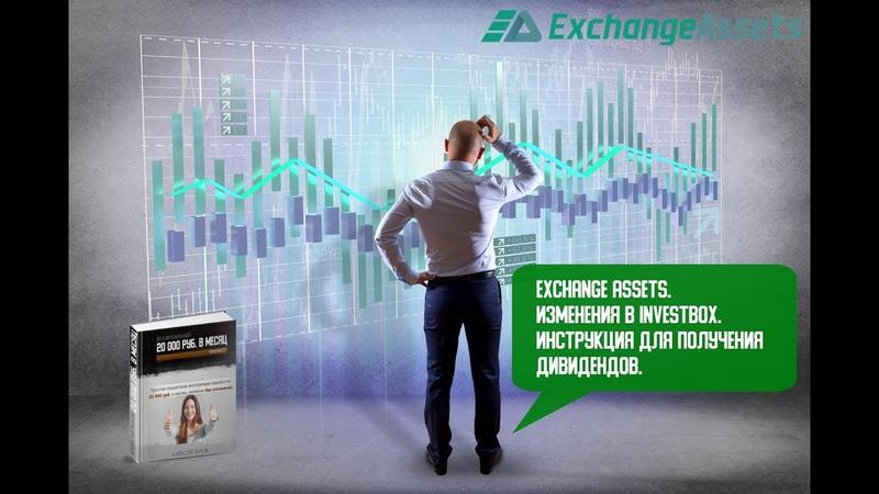 Exchange Assets Изменения в InvestBox Инструкция для получения дивидендов