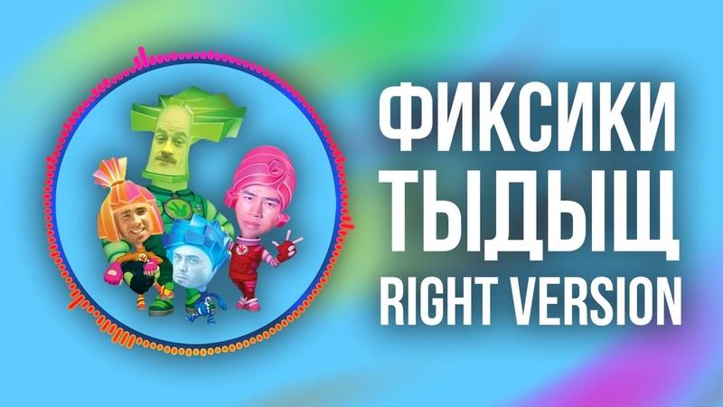 Фиксики ТЫДЫЩ Right version ♂ Gachi Remix