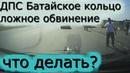 Беспредел ГАИ Батайск Аксай Кущевка ДПС М4Дон Цукерова балка