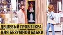 Как бабуля себе гроб в IKEA выбирала – Дизель Шоу 2021 ЮМОР ICTV