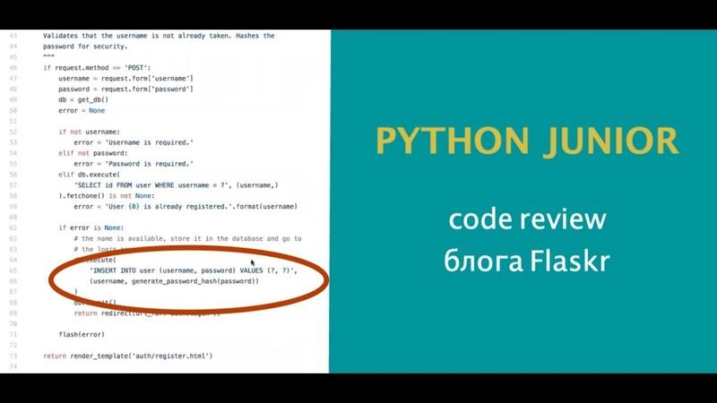 Python Junior подкаст. Разбираем код мини-блога Flaskr
