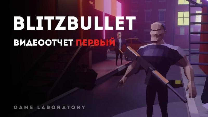Разработка игры BlitzBullet. Отчет 1 Polygon Gamelab 10