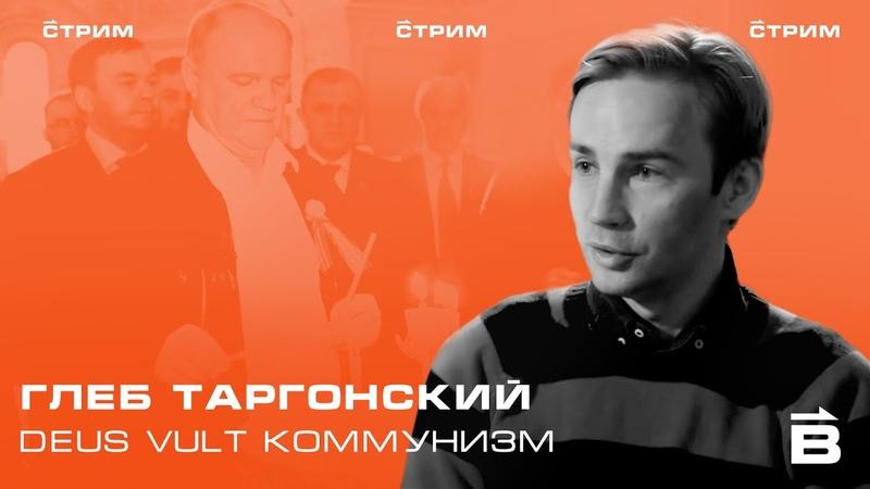 Таргонский DEUS VULT коммунизм