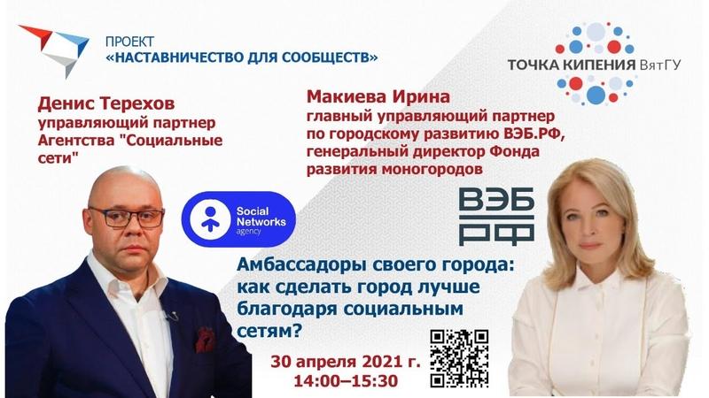 Макиева Ирина и Терехов Денис. Амбассадоры своего города. АСИ Наставничество для сообществ