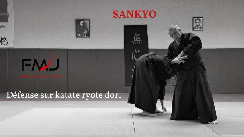 Défense sur katate ryote dori Sankyo Mushin ryu ju jitsu