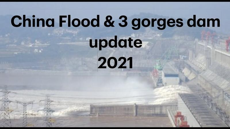 China Flood 3 gorges dam update 2021