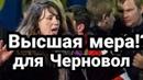ВЫСШАЯ МЕРА ДЛЯ ЧЕРНОВОЛ!! Майдан не поможет!