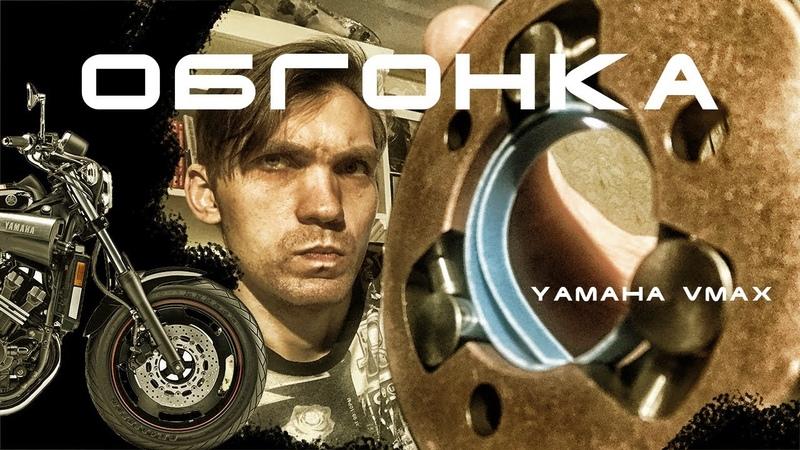 Она подведёт тебя в самую неподходящую минуту Обгонка Yamaha Vmax 1200